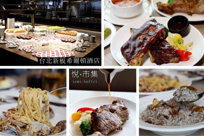 新北飯店吃到飽 台北新板希爾頓酒店 悅∙市集全日餐廳  semi-buffet半自助式 平日午晚餐360元起