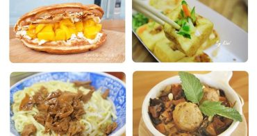 彰化美食|素食、蔬食者平價美食餐廳、美食小吃懶人包(中式/下午茶/鍋物/炸物消夜)