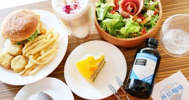 台中北區咖啡|林倍咖啡 冷萃咖啡表現一流/搞怪菜單.菜園搬進咖啡館/台中下午茶.甜點推薦
