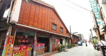 台南旅遊|後壁菁寮 無米樂社區&菁寮老街慢生活/富貴食堂/洋蔥染DIY