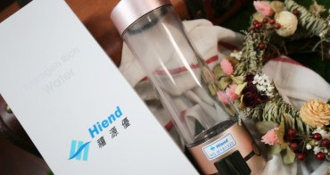生活健康資訊|禧源優Hiend氫水系列氫水杯、Hiend禧源優氫水機