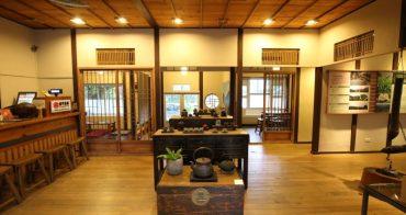 三峽大寮茶文館|新北隱藏版景點百年日式木造建築