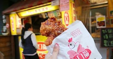 心口福雞排推薦|大葉大學美食推薦採溫體雞肉現炸脆皮雞排.韓醬雞腿排
