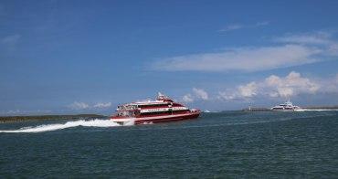 嘉義搭船資訊 布袋港搭船到澎湖(馬公) 高鐵站無縫接軌搭船到馬公便宜又舒適