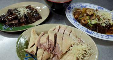 田中鵝肉黑白切|彰化美食推薦平價鵝肉、小菜,田中宵夜美食