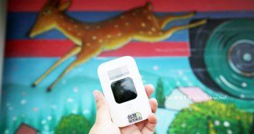 台灣租借WiFi分享器帶著走|攜帶方便無論是旅遊、洽公隨時都能上網分享