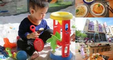 彰化親子餐廳推薦|麥雅特廚房MyArt 安適的空間環境,推薦白醬義大利麵、當季水果鬆餅、星空飲品,孩子的天堂沙池,聚會適合去處