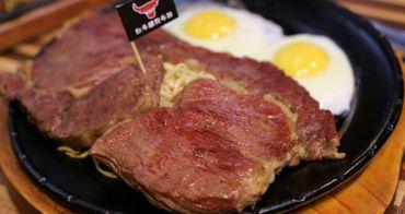 彰化鹿港紅牛鐵板牛排|平價牛排店 紐西蘭100%原肉、超人氣大胃王挑戰霸氣24盎司牛排、雞腿排超銷魂、免費自助bar飲品無限暢飲