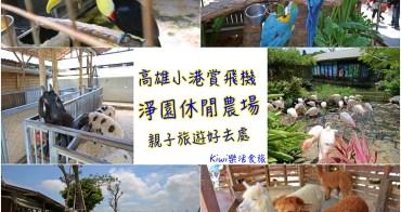 高雄淨園休閒農場|高雄小港賞飛機起降景點,烤肉、餵食小動物比動物園更好玩,親子休閒的好去處
