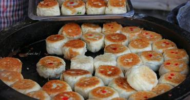 彰化和美永樂市場水煎包 和美銅板美食,下午茶水煎包、小時候大餅點心推薦