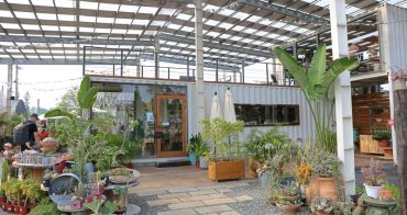 彰化田尾綠果庭院|田尾隱藏景點綠果庭院Green Life,被多肉植物包圍的多肉控天堂,鄉村風好療癒