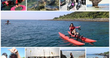 小琉球兩天一夜這樣玩|水上活動總攻略,與海龜共遊浮潛、必玩全台唯一水上自行車擁抱海龜天堂、划獨木舟賞海灣日落,找崇獅旅遊套裝行程推薦