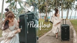 法國精品Flexflow拉鍊測重行李箱~超容量大旅行箱(共五色)!買再多也不怕超重啦!
