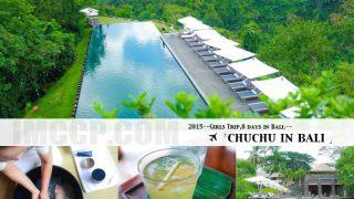 峇里島|Alila Ubud Day 養生午餐、60分鐘按摩、南洋下午茶、無邊際山景泳池