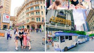 上海|南京徒步區/南京路步行街。逛大街體驗都市風情