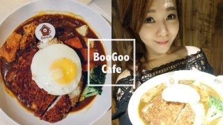 BooGoo布咕Cafe 超值大份量日式咖哩飯!台北南京復興咖啡廳(wifi/不限時/免服務費)