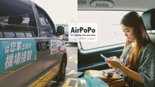 出國必備機場接送!共乘省錢又方便。AirPoPo波波車機場接送