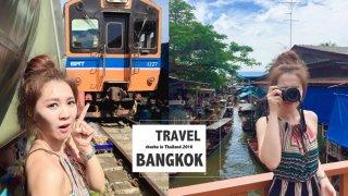 泰國曼谷自由行|不會英文第一次自助玩曼谷超簡單。機票/交通/行程/美食/購物/花費 懶人筆記