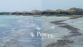 澎湖奎壁山台版「摩西分海」奇景朝聖。連接奎壁山與赤嶼的海底踏浪古步道