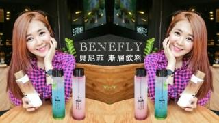 台北士林夜市 貝尼菲Benefly 彩色漸層飲料 新發現的IG熱門打卡點