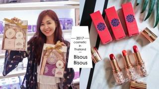 曼谷戰利品|少女愛的韓系美妝品牌。Bisous Bisous 熱賣商品分享