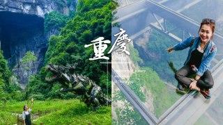 中國重慶武隆|天生三橋變形金剛4外景拍攝地。一個地球上最美麗的地方
