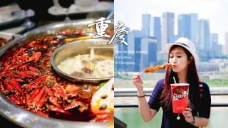 中國重慶武隆旅遊 四天三夜行程整理。行程/景點/交通/天氣/美食