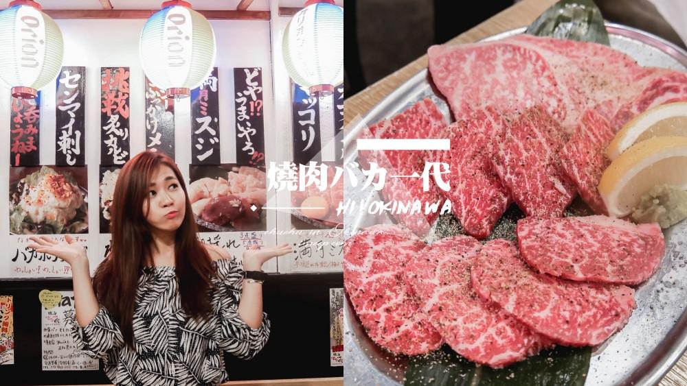 沖繩那霸國際通燒肉推薦:焼肉バカ一代!平價和牛燒烤 $1000/人超滿足 - 啾啾愛亂拍