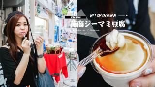 沖繩國際通花商ジーマミ豆腐 你沒吃過的「落花生豆花+醬油」絕妙滋味