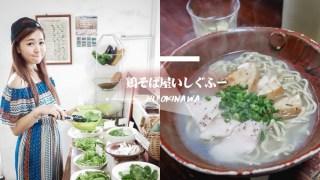 第一名沖繩麵王:港川外人住宅區 鶏そば屋いしぐふー 石工夫雞湯拉麵屋