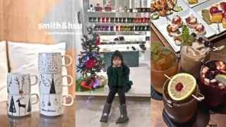 回訪超過五次smith&hsu 現代茶館!台北最好吃司康下午茶咖啡廳:漂浮茶酒、耶誕限定套餐🎄