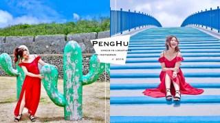 澎湖IG打卡景點:馬公市區巨大仙人掌、白天版西瀛虹橋