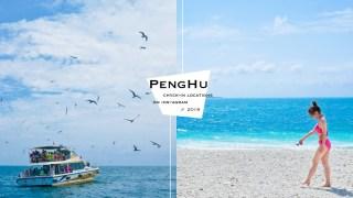 澎湖東海潮間帶抱墩抓魚、澎澎灘水上活動。家族親子行程推薦