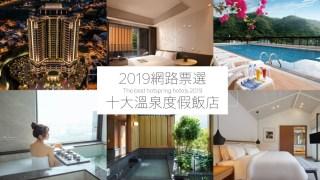 2019台灣網友票選十大必住溫泉飯店!淡水北投宜蘭新飯店上榜