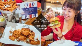 拉斯維加斯Gordon Ramsay Burger地獄廚房漢堡:務必點三分熟