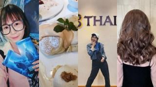 #每天一件開心事 0520-0526  泰航開會、哥吉拉特映、頭髮指甲大保養、去曼谷工作