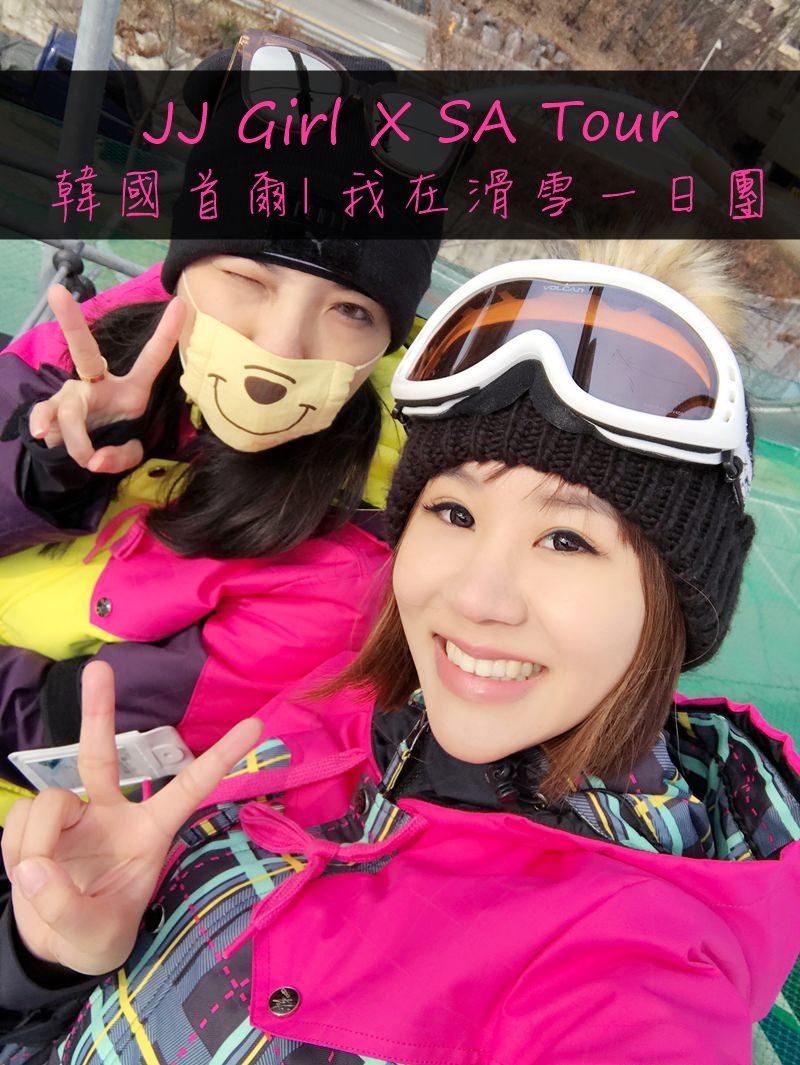 首爾|SA Tour滑雪一日團初體驗!韓國洪川大明滑雪場 滑雪實戰及環境介紹篇