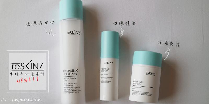 保養 | reSKINZ 2017全新馬格利加倍保溼系列,韓國皮膚專科版的平價pitera
