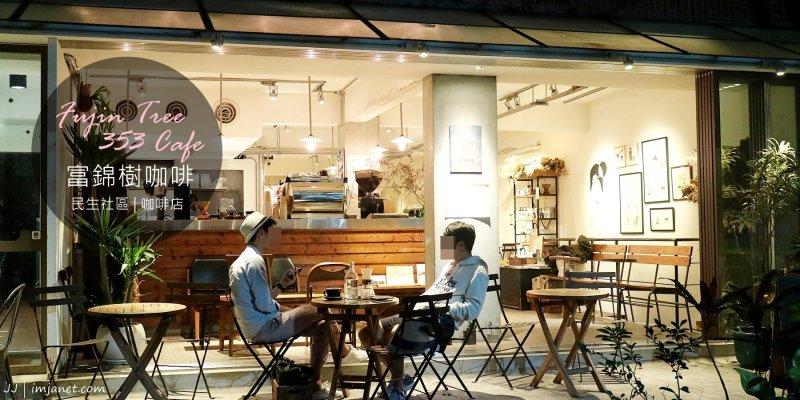 民生社區咖啡廳|富錦樹咖啡,日式悠閒氛圍網拍取景熱門店