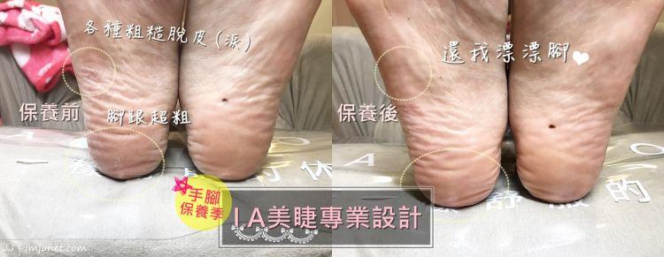 美甲|夏天要到了,推薦去捷運中山站IA專業美睫設計作手足保養,還我漂漂腳!