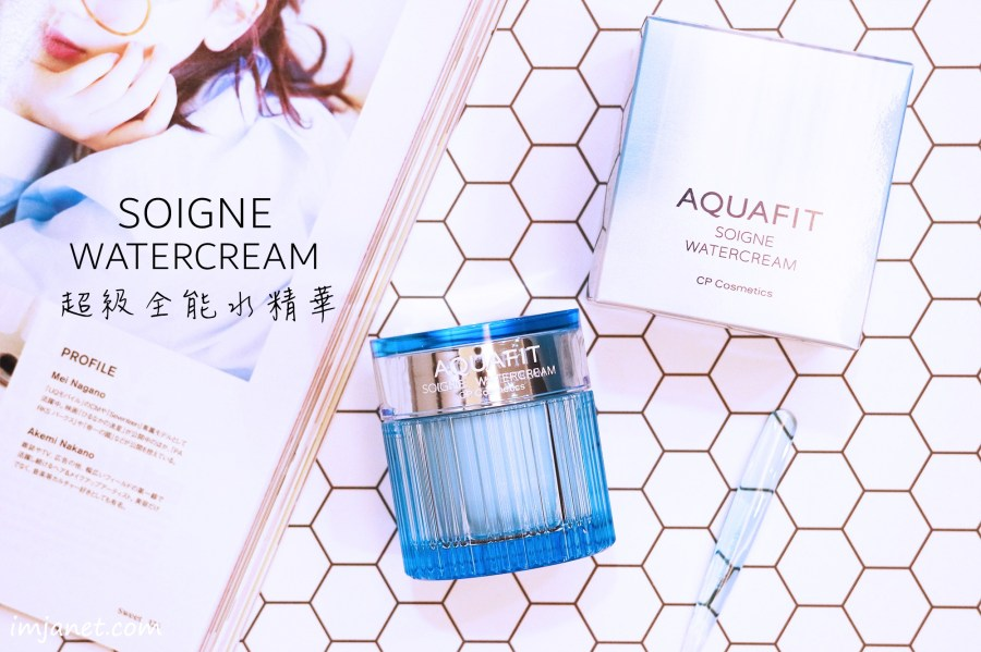 保養|日本沙龍品牌索瓦妮SOIGNE,網拍名模愛用保養品:超級全能水精華、淨黑透亮白晳露