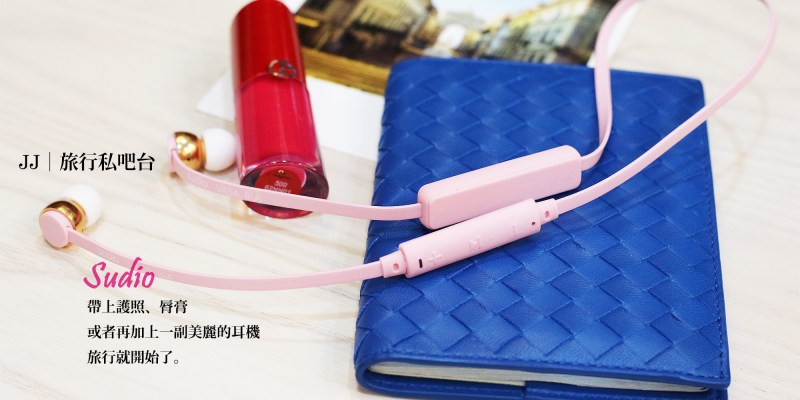 購物 Sudio瑞典設計質感無線藍芽耳機,推薦粉色控女孩入手的時尚3C精品配件
