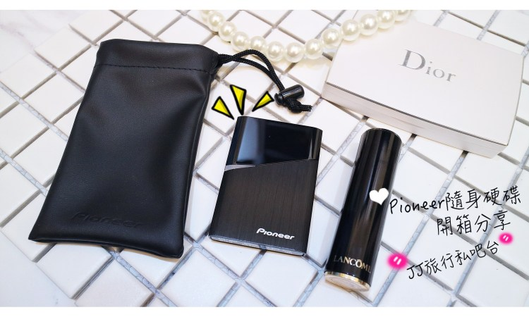 購物 Pioneer USB-C外接硬碟APS-XS02,小巧精緻外型商務人士及女性首選
