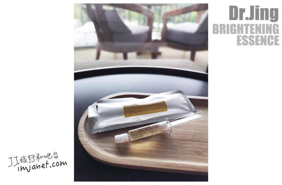 保養|Dr. JING 靚博士 靚亮活顏水光精華 水光針包裝 像敷完多片面膜的保濕精華液