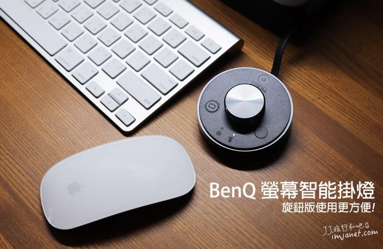 辦公室好物|BenQ WiT ScreenBar Plus 螢幕智能掛燈旋鈕版,上班族辦公室護眼法寶推薦