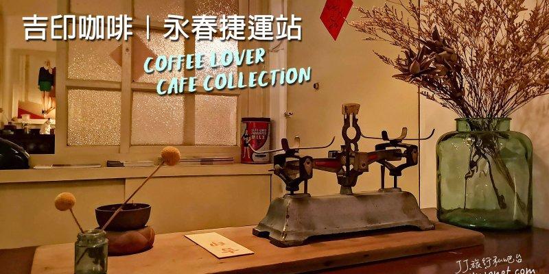 台北咖啡廳推薦|吉印咖啡,座落巷弄安靜又風格強烈的復古咖啡館