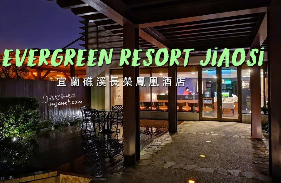 宜蘭親子酒店|礁溪長榮鳳凰酒店,大人泡湯小孩玩遊戲