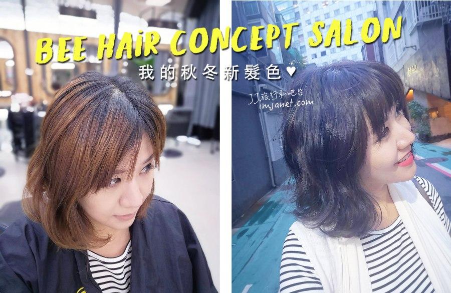 微風廣場美髮沙龍 BEE HAIR concept salon秋冬髮色分享