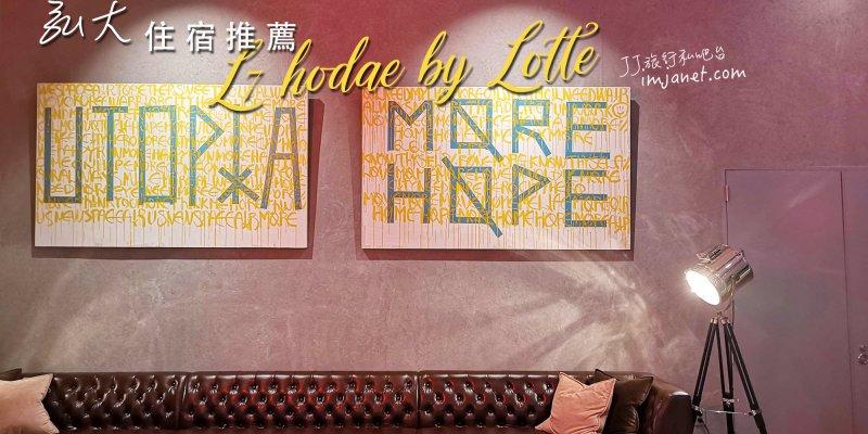 首爾住宿推薦 L7 Hongdae L7弘大酒店,樂天精品飯店 地鐵2分鐘設計時尚舒適