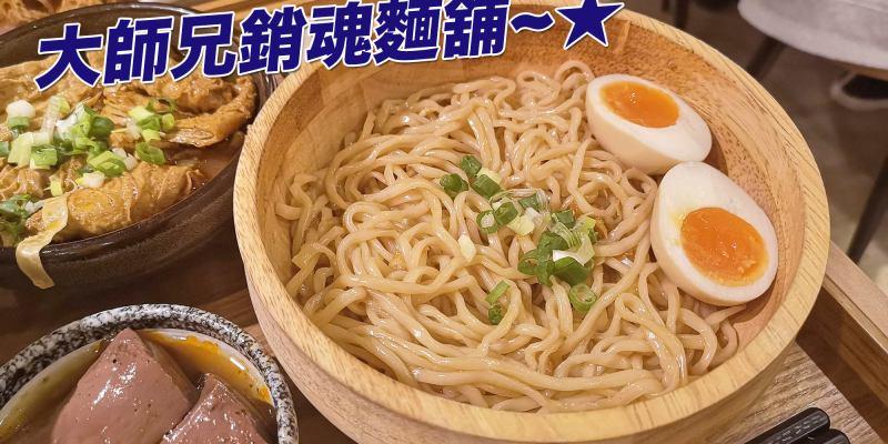 台北火鍋 大師兄銷魂麵舖,單人麻辣鍋自己享用也好滿足!